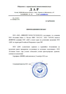 ООО ДАР (Пугачев и Партнеры)