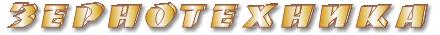 зернотехника логотип