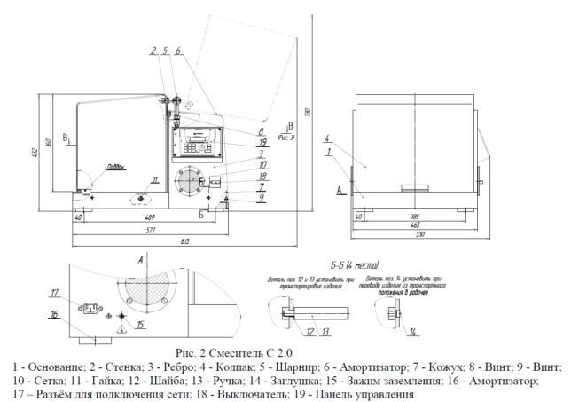 Смеситель лабораторный С 2.0 устройство