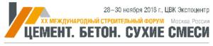 Международный Строительный Форум «Цемент. Бетон. Сухие смеси»