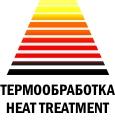 Термообработка - 2019
