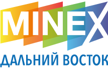 Конференция и выставка «МАЙНЕКС Дальний Восток»